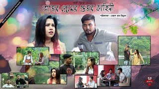 """Ajob Premer Gujob Kahini""   Bangla new Short Film-2018   Sk Rayhan,Nijhum Moni    Rahul Roy Misuk."