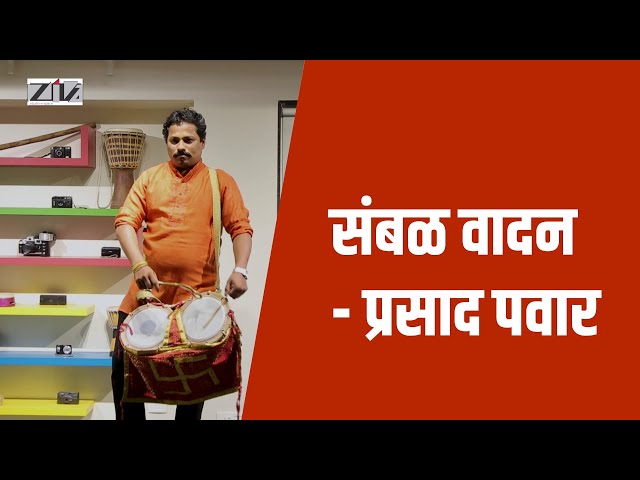 Sambal Solo Performance by Prasad Pawar | संबळ | Marathi Culture | Maharashtrian Music