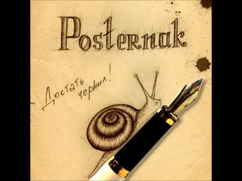 Клип Posternak - Обратный Рейс