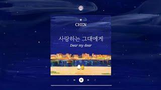 CHEN - Dear My Dear [visualizer + lyrics ✫゚・゚。.☆.。・゚✫*]