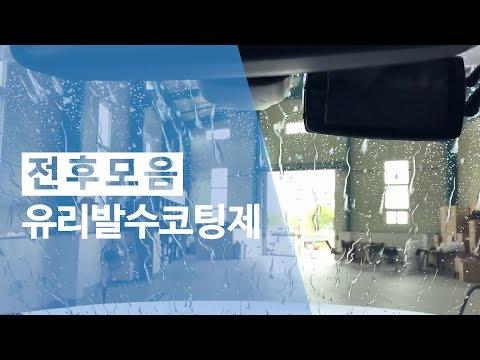 [洗車王國] 玻璃鍍膜劑+雨刷精(鍍膜專用)_日本銷售No.1/ 超撥水超防污超持久免雨刷/專業品質