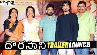Dorasaani Movie Trailer Launch    Anand Devarakonda, Shivatmika    Shalimarcinema