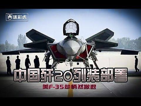 【军情412】歼20刚到东海F35就开溜 美国为何怕歼20?美军说了实话