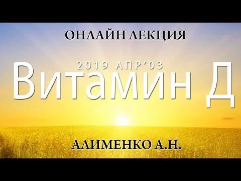 Витамин Д (D) и проблемы опорнодвигательного аппарата. Алименко А.Н. (03.04.2019)