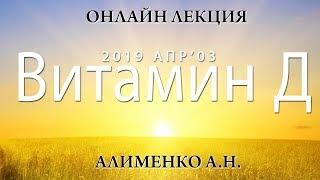 Витамин Д D и проблемы опорнодвигательного аппарата. Алименко А.Н. 03.04.2019
