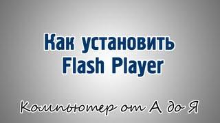Как установить Flash Player