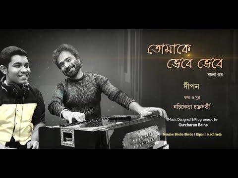 Tomake Bhebe Bhebe | Dipan | Nachiketa | Audio Jukebox | Bengali Songs