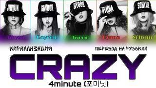 4minute (포미닛) - Crazy [КИРИЛЛИЗАЦИЯ | ПЕРЕВОД НА РУССКИЙ Col…
