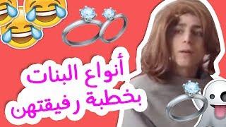 أنواع البنات بخطبة رفيقتهن-عمرو مسكون (جديد)