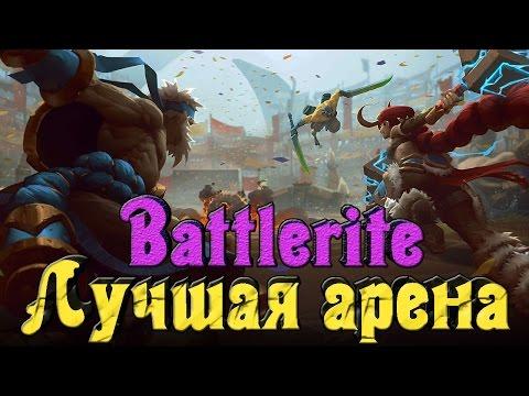 видео: battlerite - Командная арена