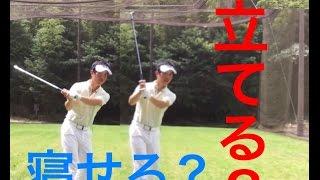 ゴルフスイング基本(クラブを上げる方向)