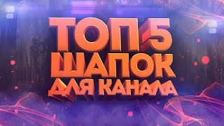 ГОТОВЫЕ ШАПКИ ДЛЯ YOUTUBE / TOP 5 BEST BANNER TEMPLATE  #2