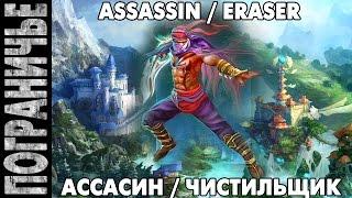 Prime World ► Ассасин Assassin 18.12.14 (2) 'Вот Дима выдумщик!' Чистильщик Eraser