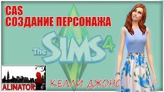 Создаем милую девушку/ Келли Джонс/ The Sims 4