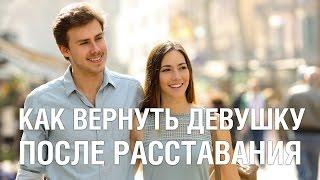 видео Как вернуть бывшую, её любовь, чувства