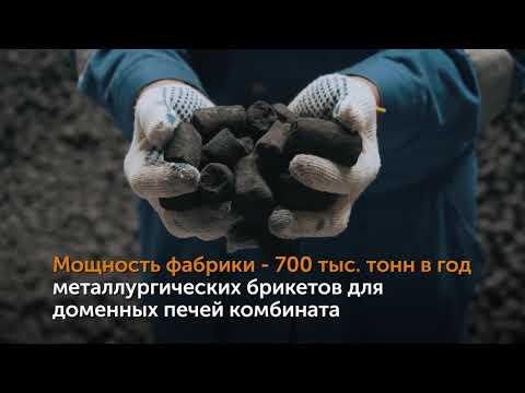 На НЛМК приступили к горячим испытаниям оборудования по производству металлургических брикетов