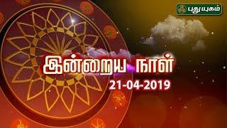 இன்றைய ராசிபலன்| Daily RasiPalan| 21/04/2019 | Puthuyugam TV