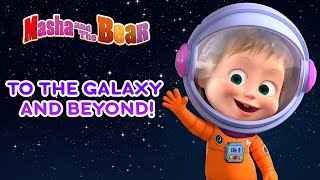 Masha and the Bear 🌟🚀 TO THE GALAXY AND BEYOND! 🚀🌟 Best episodes collection 🎬 Cartoons for kids