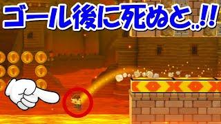 【マリオメーカー2】ゴール直後に死ぬと、、衝撃すぎる結果に!!