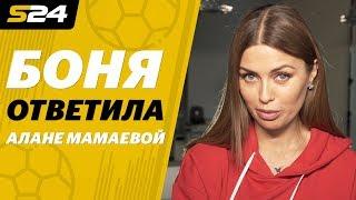 Боня ответила на обвинения жены Мамаева | Sport24