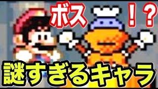 謎すぎるキャラ登場!? ふざけすぎてるマリオの冒険!『スーパーマリオワールド』#3 thumbnail