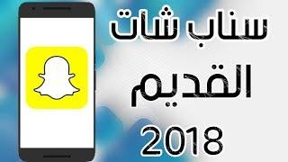 استرجاع تحديث سناب شات القديم 2018 😍❤️