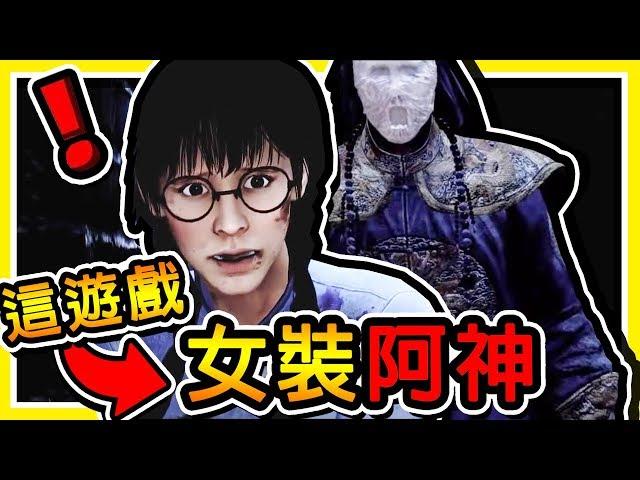 【阿神女裝大佬】這中國恐怖遊戲,竟然拿【阿神臉】去建模😂 !! ⭐超爆笑⭐90%超像 !! 中國風【黎明死線】!!