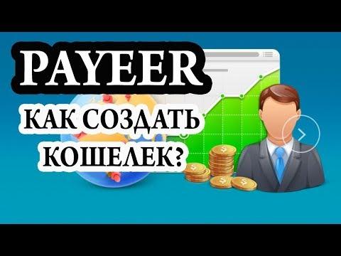 Payeer регистрация,Регистрация Пайер Кошелька,Вывод денег с PAYEER