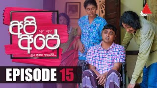 Api Ape | අපි අපේ | Episode 15 | Sirasa TV Thumbnail
