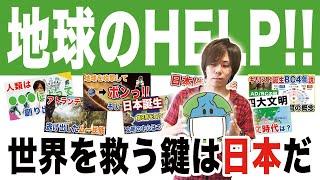 目覚めよ日本人 vol.55「地球のHELP!!世界を救う鍵は日本だ」