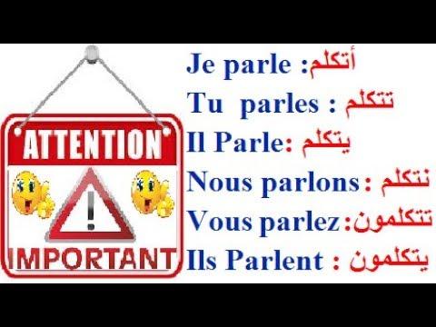 تعلم اللغة الفرنسية : Je parle, Tu  parles, Il Parle, Nous parlons, Vous  parlez