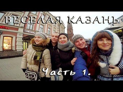 Богатая Казань. Веселая поездка выходного дня ч.1! День рождения, крутая подсветка, бомж.