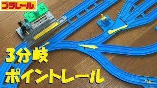 【プラレール】3分岐ポイントレールを使って複雑なレイアウトに挑戦する thumbnail