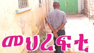 New 2018 Eritrean Comedy Mehrefti መህረፍቲ in 4K (High Quality)