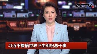 [中国新闻] 习近平复信世界卫生组织总干事   新冠肺炎疫情报道