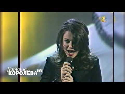 Наташа Королева - Хрустальное сердце Мальвины ( 1998 г.) Live