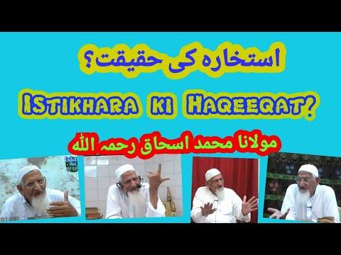 استخارہ کی حقیقت؟ Reality of Istikhara on Television or online   Maulana Ishaq