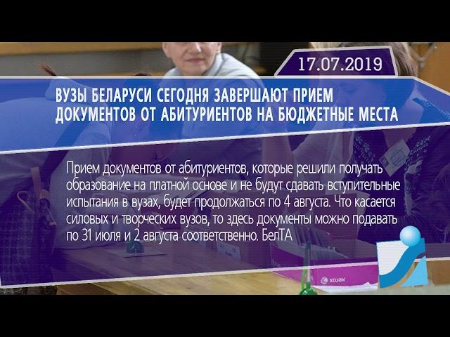Новостная лента Телеканала Интекс 17.07.19.