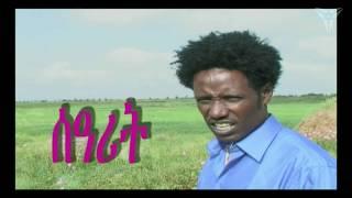 Beraki Gebremedhin - Searit - Eritrean Music