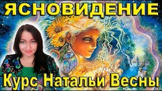 """Презентация курса """"ЯСНОВИДЕНИЕ"""" Натальи Весны"""