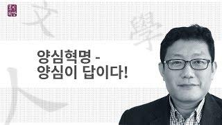 [3분 인문학] 양심혁명- 양심이 답이다! _홍익학당.…