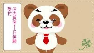 熊本キュートクラブのお店動画