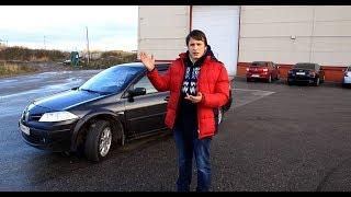 Рено Меган 2 (Renault Megane 2) Доступная роскошь