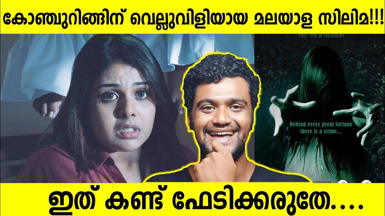 #ROASTED  Mythili Veendum Varunnu Roasting   #Roasted #movieroast #funnyreview #Shivani #review
