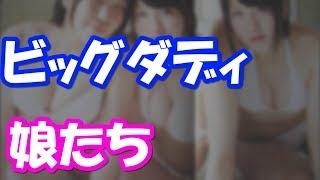 引用:http://gossip1.net/archives/1065999472.html 【関連動画】 ビッ...