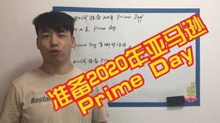#032 2020年亚马逊Prime Day活动如何准备