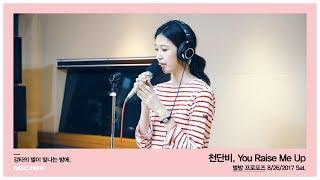 Cheon Dan Bi - You Raise Me Up, 천단비 - You Raise Me Up [별이 빛나는 밤에] 20170826