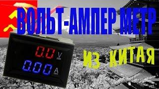 Видео обзор вольт амперметра из Китая