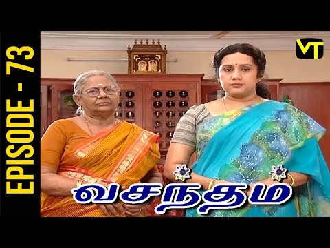 Vasantham Tamil Serial Episode 73 exclusively on Vision Time. Vasantham serial was aired by Sun TV in the year 2005. Actress Vijayalakshmi suited the main role of the serial. Vasantham Tamil Serial ft. Vagai Chandrasekhar, Delhi Ganesh, Vathsala Rajagopal, Shyam Ganesh, Vishwa, Durga and Priya in the lead roles. Subscribe to Vision Time - http://bit.ly/SubscribeVT  Story & screenplay : Devibala Lyrics: Pa Vijay Title Song : D Imman.  Singer: SPB Dialogues: Bala Suryan  Click here to Watch :   Kalasam: https://www.youtube.com/playlist?list=PLKrQXcb2YJU097x60nl4osYp1hB4kYJ-7  Thangam: https://www.youtube.com/playlist?list=PLKrQXcb2YJU3_Dm5GtlScXBPqc2pmX3Q5  Thiyagam:  https://www.youtube.com/playlist?list=PLKrQXcb2YJU3QSiSiTVOQ-lI4hDr2TQBl  Rajakumari: https://www.youtube.com/playlist?list=PLKrQXcb2YJU3iijZXtnzeMvAjRVkdMrAR   For More Updates:- Like us on Facebook:- https://www.facebook.com/visiontimeindia Subscribe - http://bit.ly/SubscribeVT