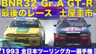 BNR32 グループA GT-R 最後のレース 土屋圭市【Best MOTORing】1993 thumbnail